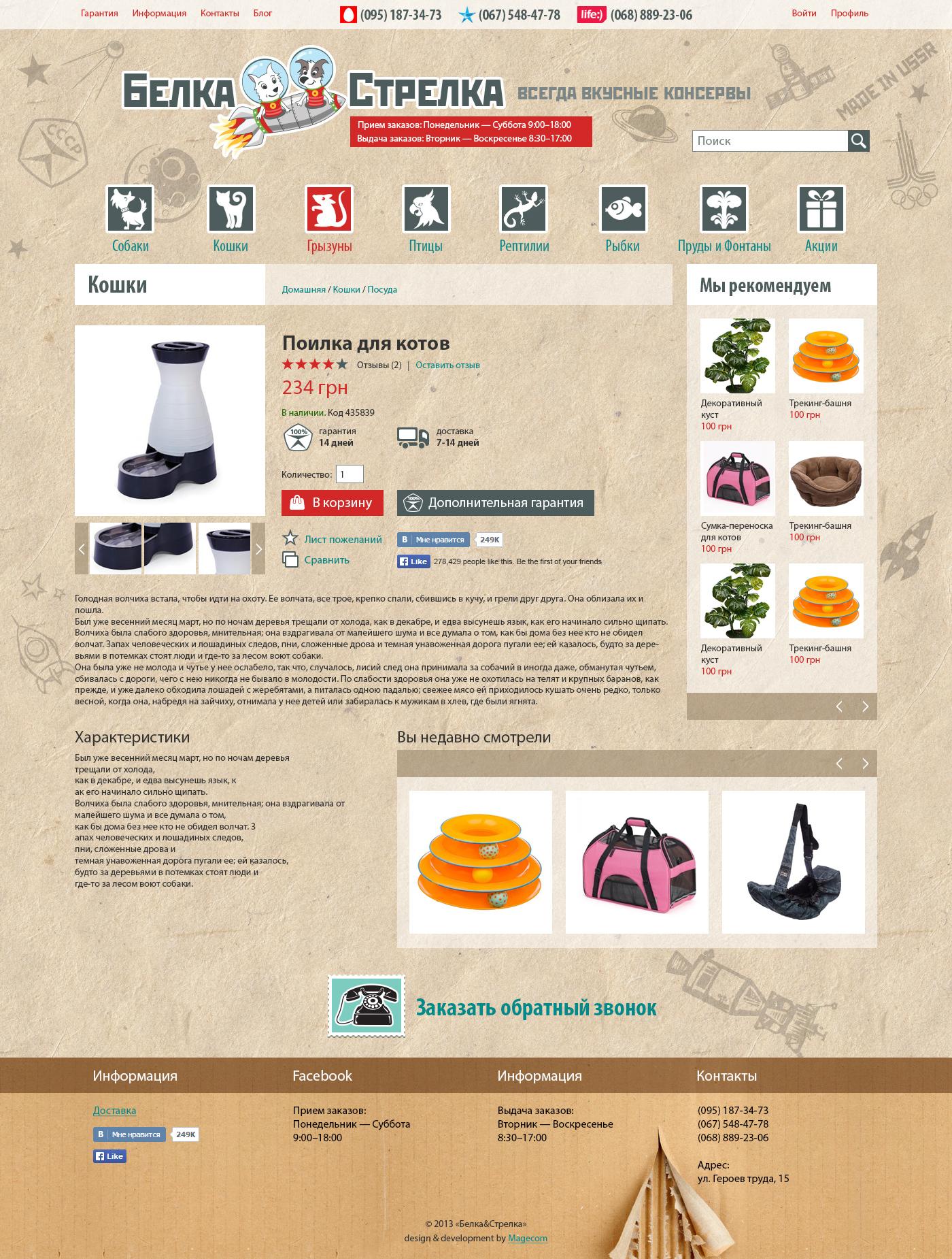 belka&strelka--01-product